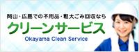 岡山の不用品回収・買取はクリーンサービス
